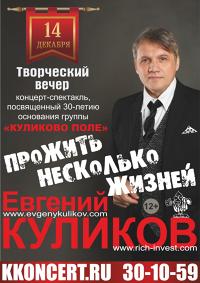 Евгений Куликов. Концерт-спектакль «Прожить несколько жизней» (6+)
