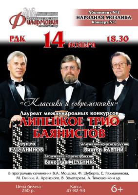 Липецкое трио баянистов. «Классики и современники». Абонемент №2. (6+)