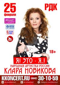 Клара Новикова (18+)