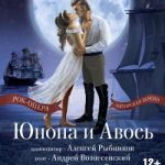 Юнона и Авось (12+)