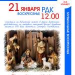 «Игра о Рождестве».Музыкальные воскресенья.Абонемент №3 (0+)