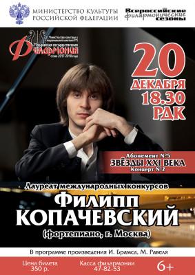 Филипп Копачевский (фортепиано). Звезды ХХI века. Абонемент №5. (6+)