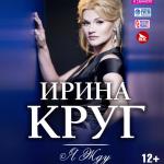 Ирина Круг (12+)