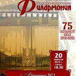 Три гения русской музыки. Абонемент № 1 «Музыкальная гостиная» (6+)