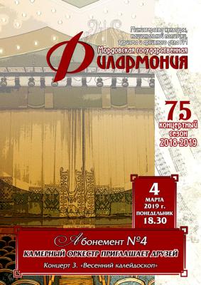 Весенний калейдоскоп. Абонемент № 4  «Камерный оркестр приглашает друзей »(6+)