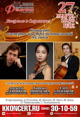 Концерт камерно-инструментальной музыки (6+)