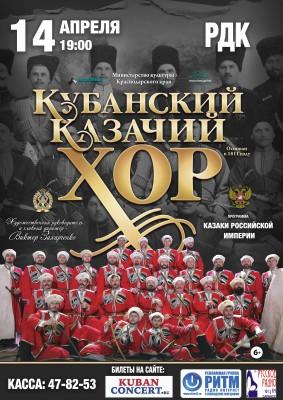 Кубанский казачий хор (6+)