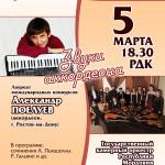 «Звуки аккордеона». Александр Поелуев.Абонемент №4 (6+)