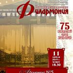 Никита Мндоянц.Абонемент №5 «Звезды XXI века» (6+)