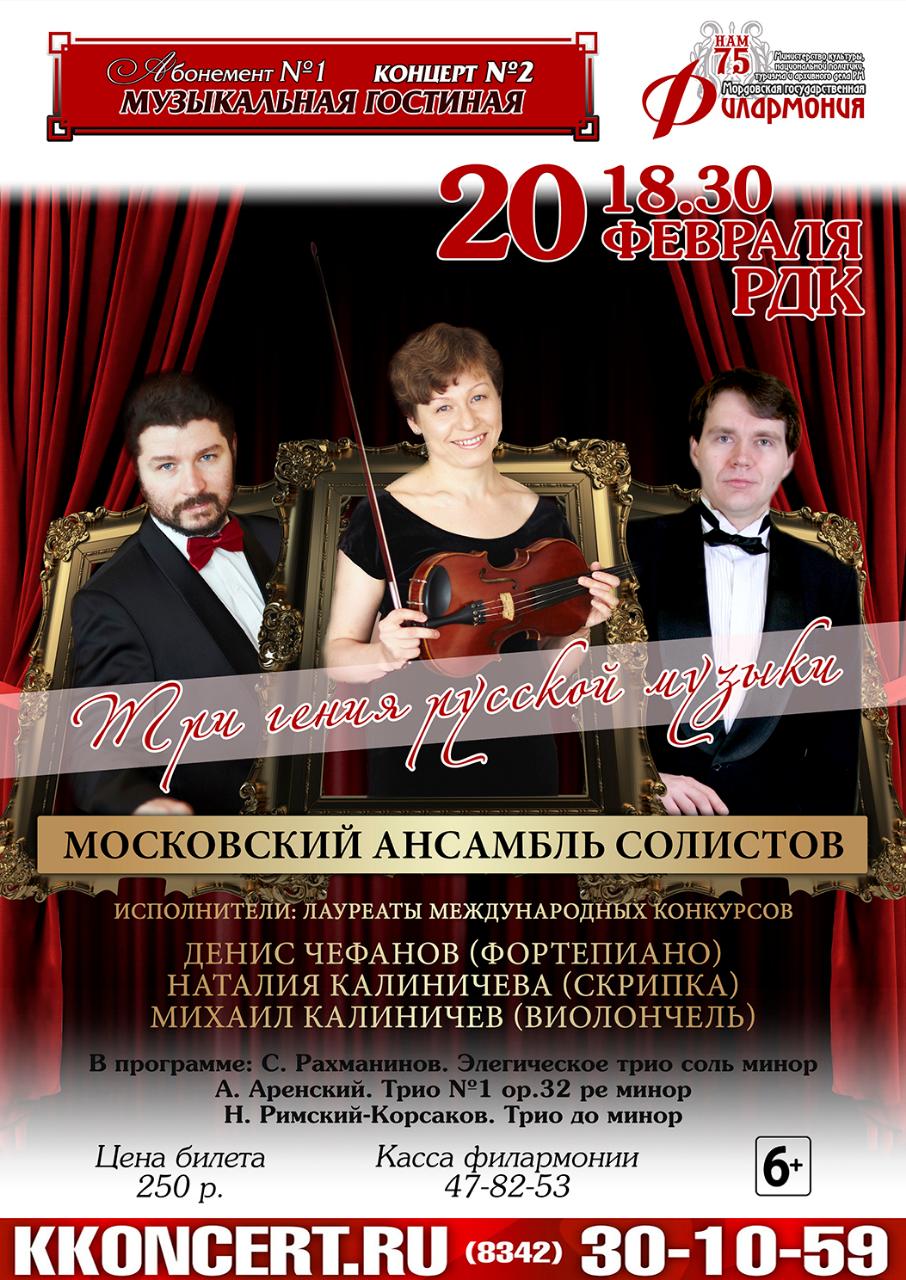«Три гения русской музыки». Абонемент №1 «Музыкальная гостиная» (6+)