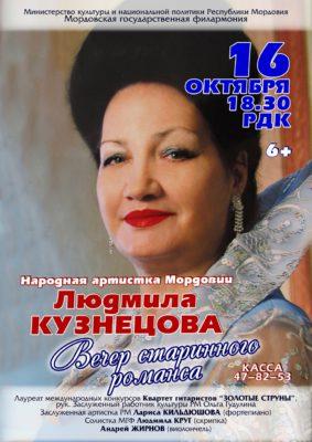 Людмила Кузнецова. Вечер старинного романса (6+)