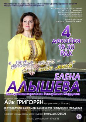 Елена Алышева. Твой голос - небо надо мной (6+)