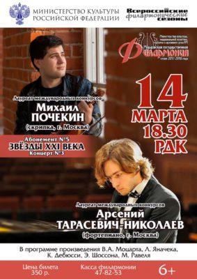 Михаил Почекин (скрипка) и Арсений Тарасевич-Николаев (фортепиано). Абонемент №5. Звезды XXI века (6+)
