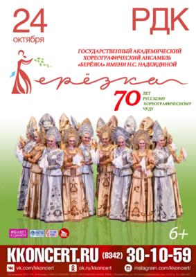 "Ансамбль ""Березка"" (6+)"