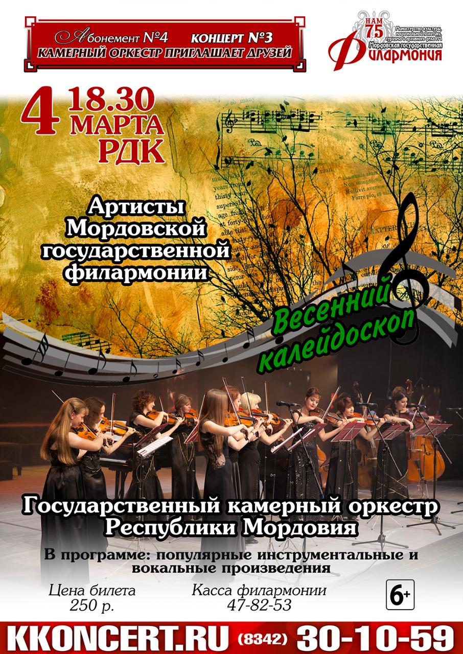 «Весенний калейдоскоп». Абонемент №4 «Камерный оркестр приглашает друзей» (6+)