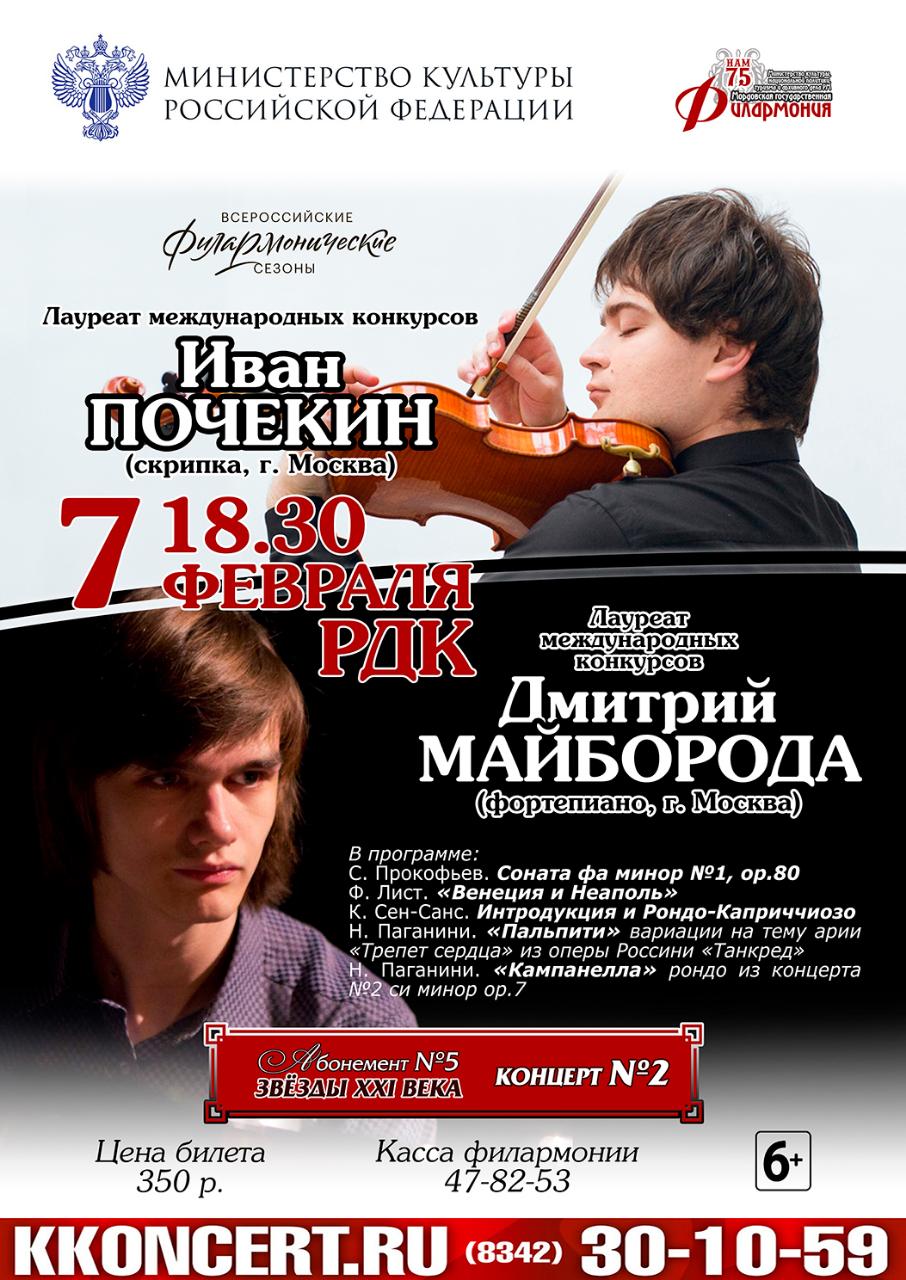 Иван Почекин и Дмитрий Майборода. Абонемент №5 «Звезды XXI века» (6+)