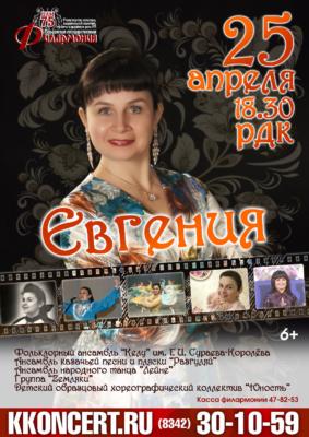 Евгения (6+)