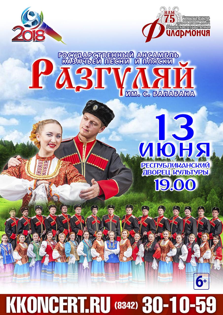 """Государственный ансамбль казачьей песни и пляски """"Разгуляй"""" (6+)"""