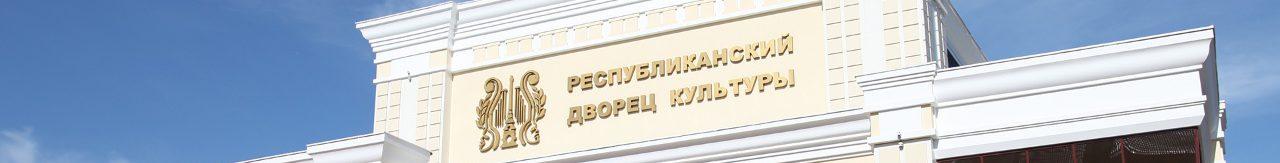 """ГБУК """"Мордовская государственная филармония —"""