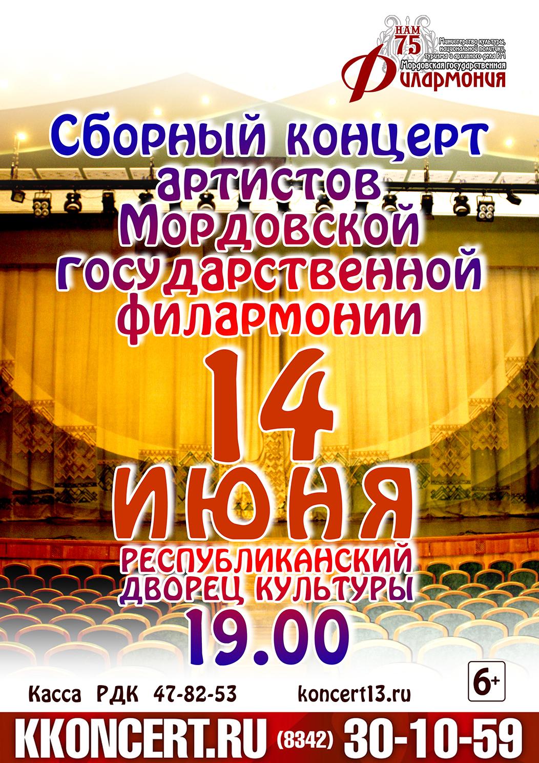 Сборный концерт артистов Мордовской государственной филармонии (6+)