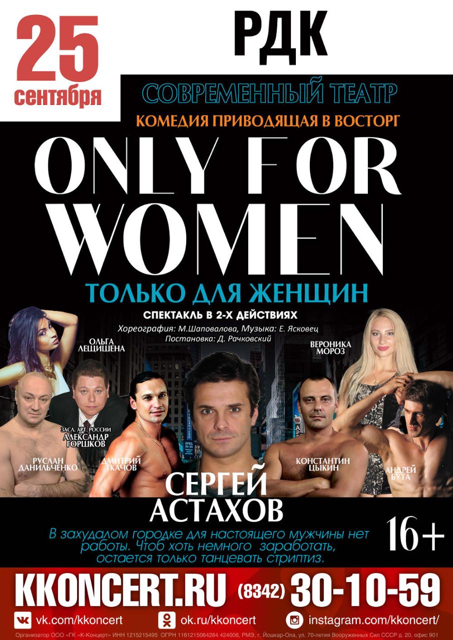 """Спектакль """"Только для женщин"""" (16+)"""