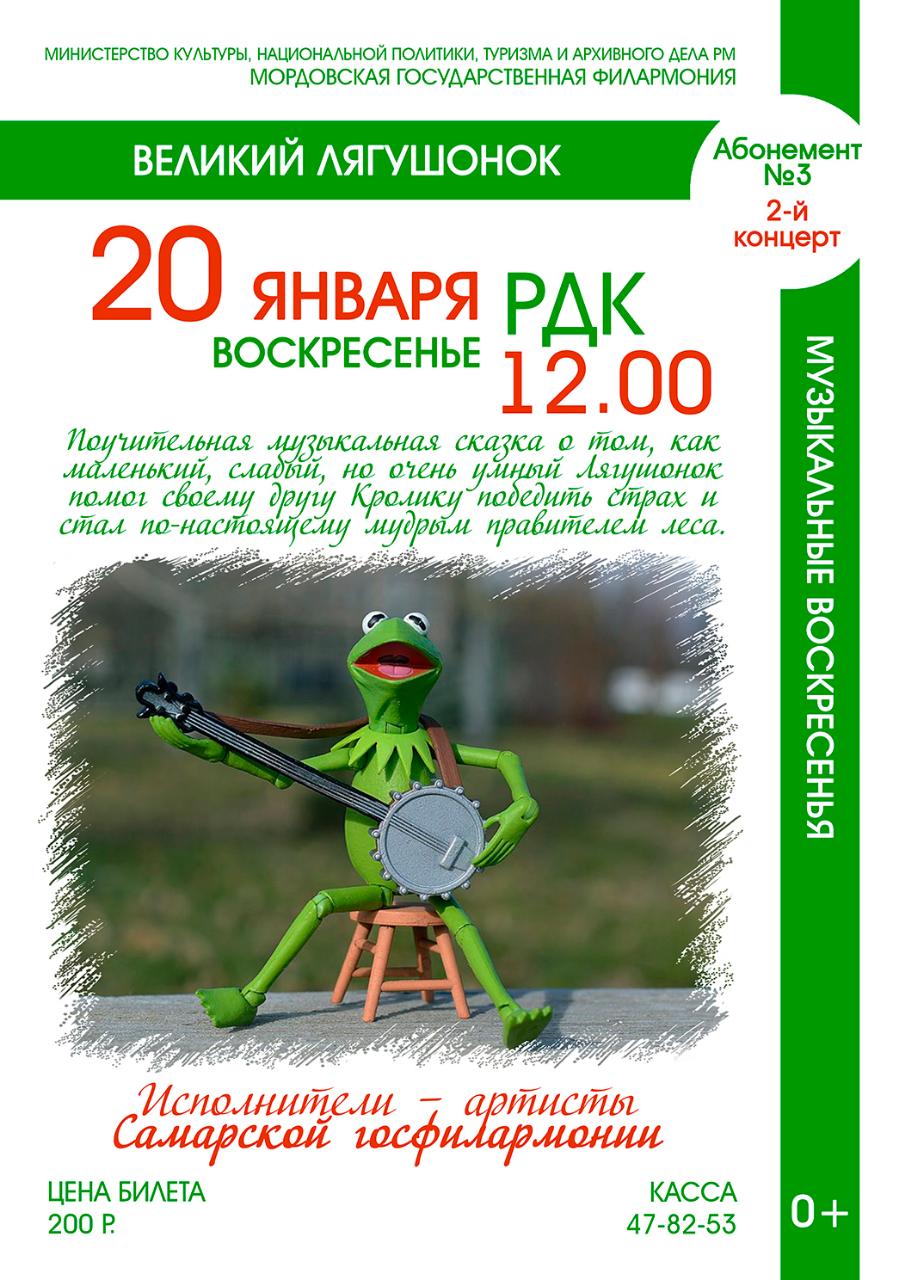 Спектакль «Великий лягушонок». Абонемент №3 «Музыкальные воскресенья» (0+)