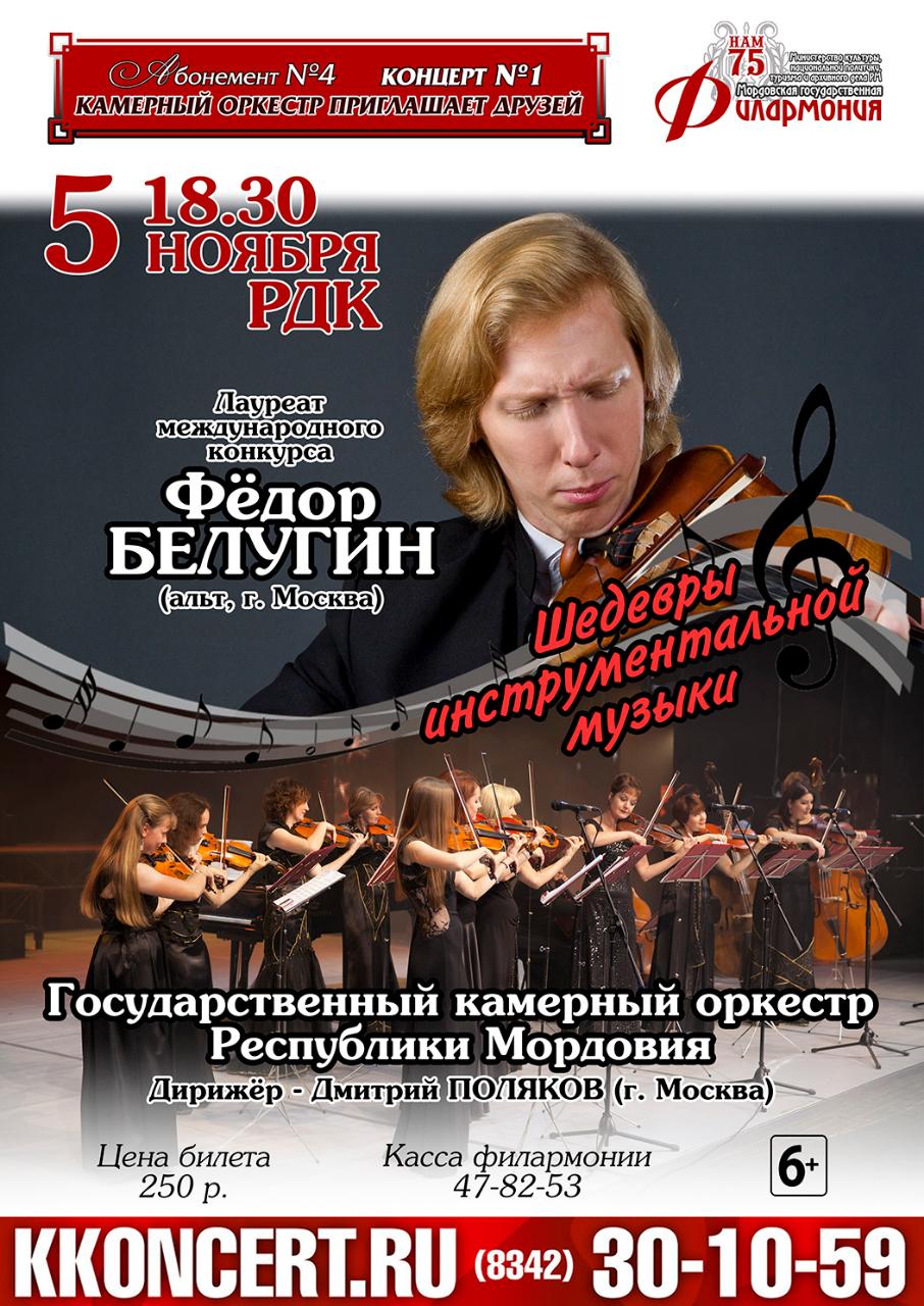 «Шедевры инструментальной музыки». Абонемент №4 «Камерный оркестр приглашает друзей» (6+)