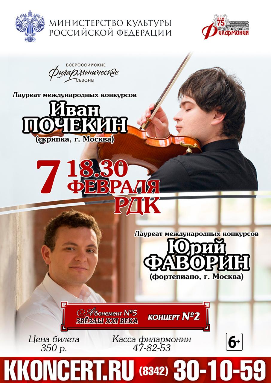 Иван Почекин и Юрий Фаворин. Абонемент №5 «Звезды XXI века» (6+)