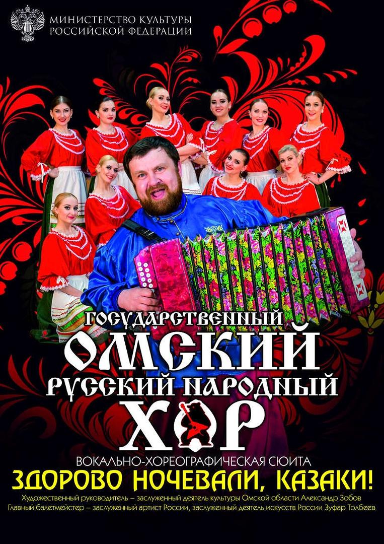 Государственный Омский русский народный хор (6+)