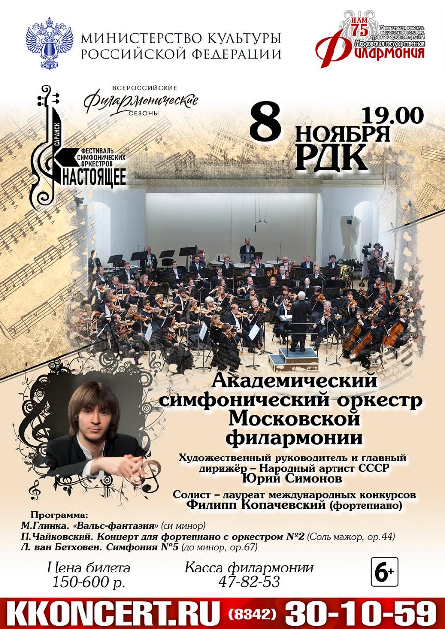 Академический симфонический оркестр Московской филармонии (6+)