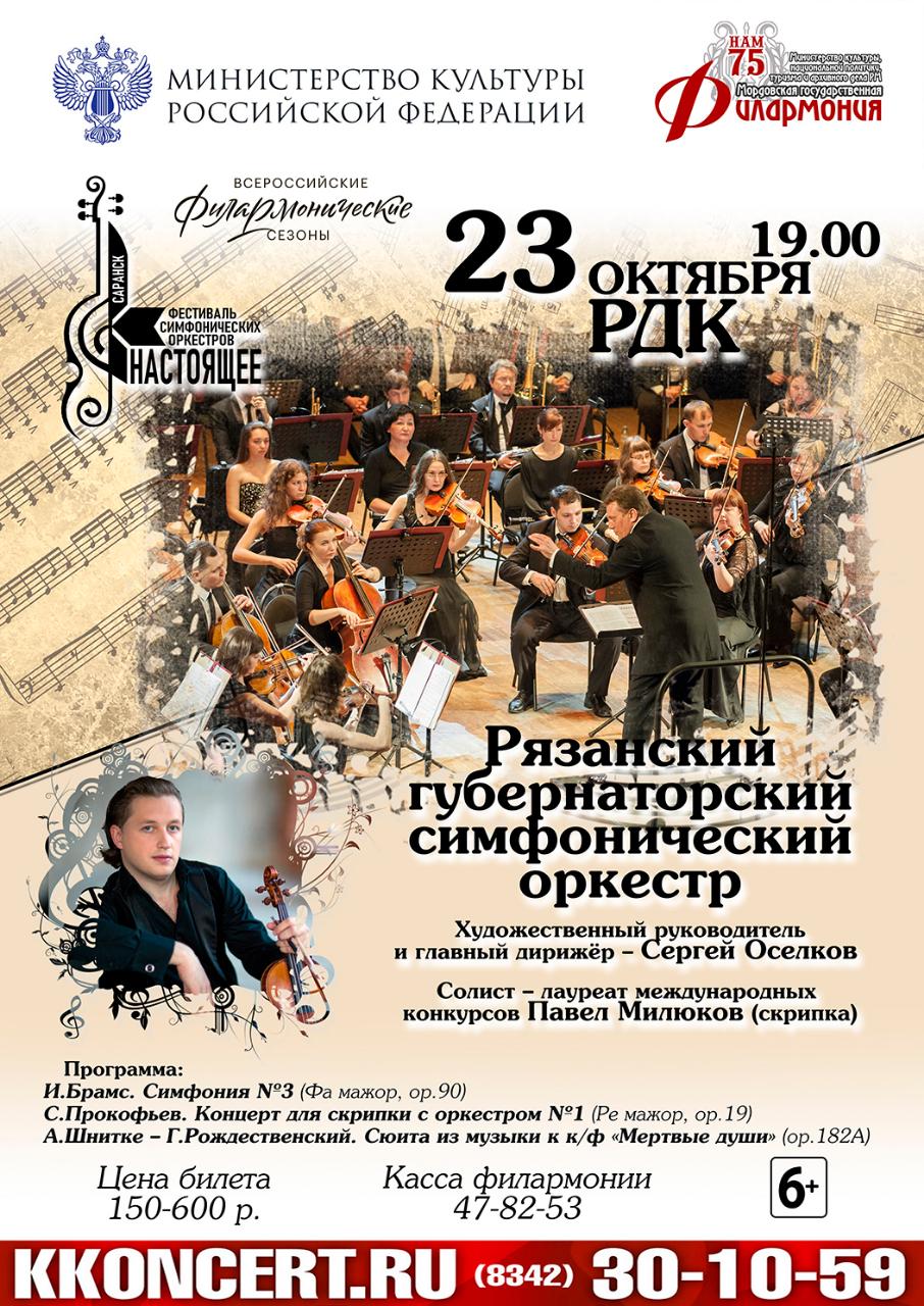 Рязанский губернаторский симфонический оркестр (6+)