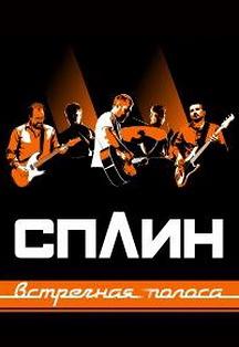 СПЛИН (12+) Внимание! Перенос концерта на 2 февраля!