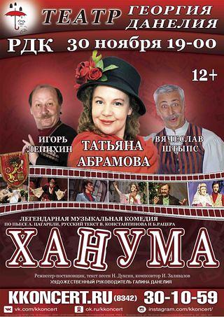 """Спектакль """"Ханума"""" (12+)"""