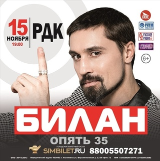 Дима Билан (6+)