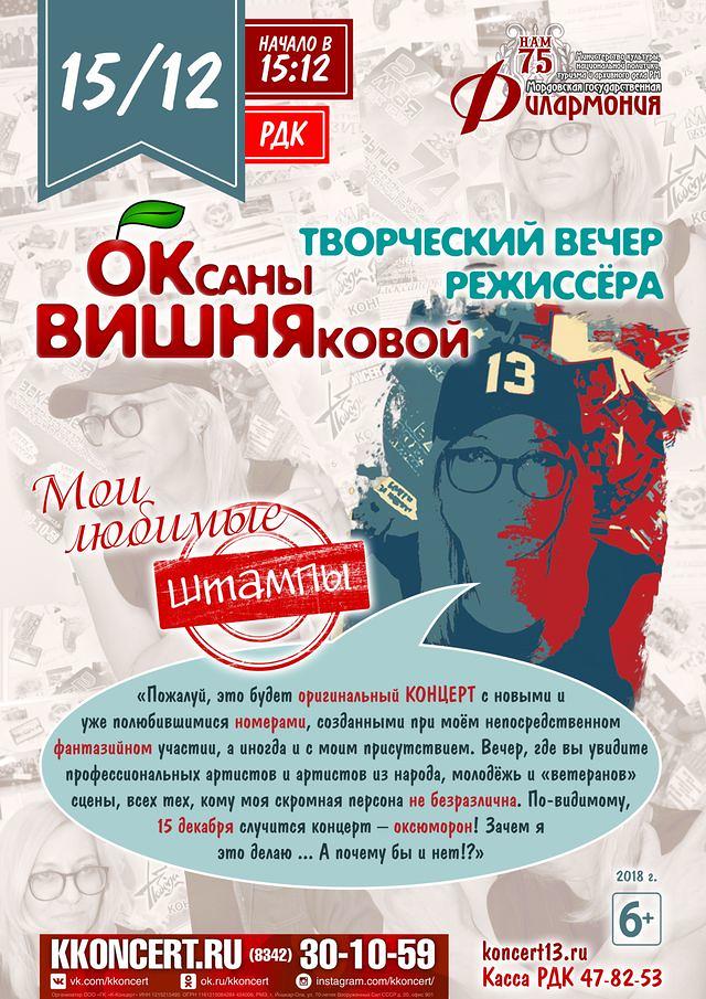 Творческий вечер режиссера Оксаны Вишняковой (6+)