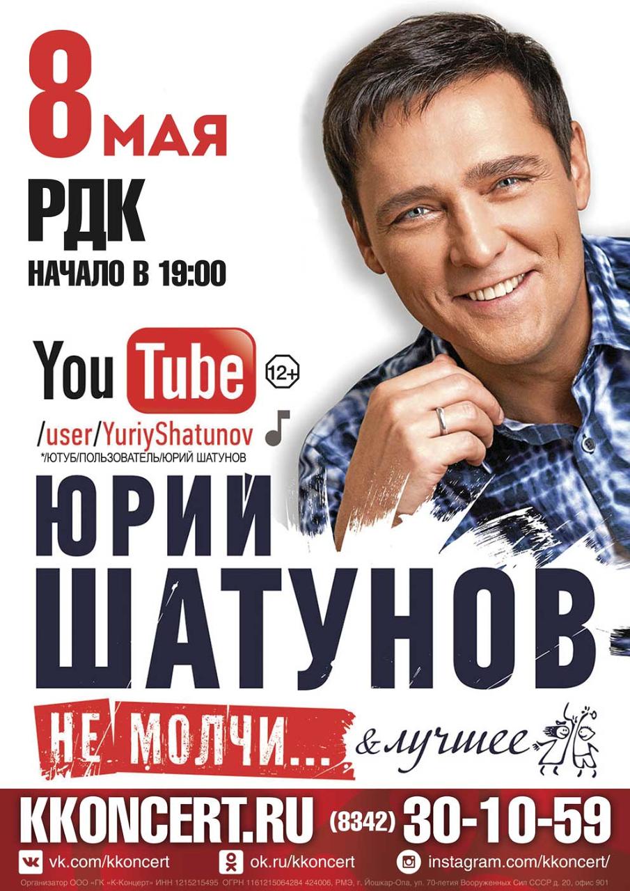 Юрий Шатунов (12+)