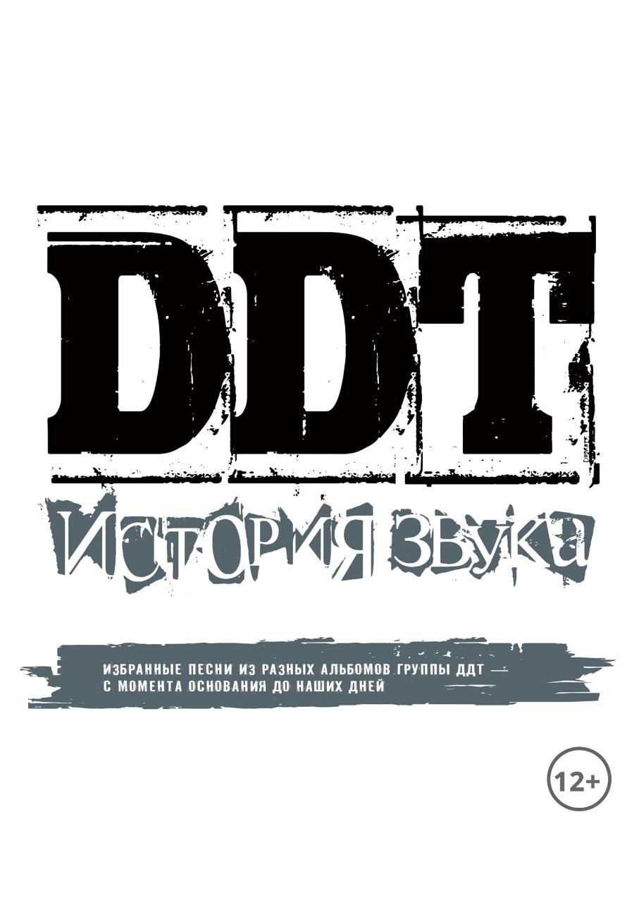 Группа DDT (12+)