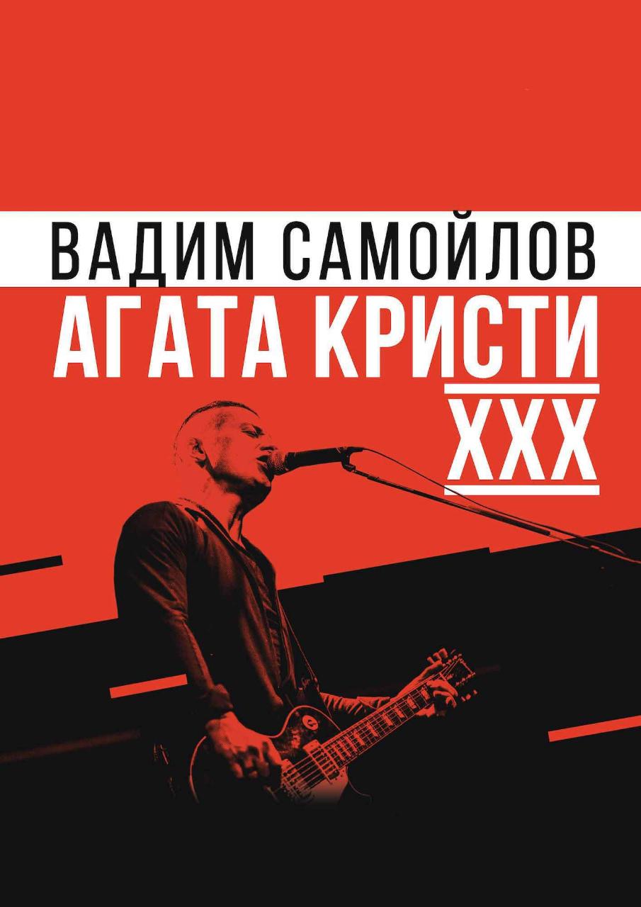 Группа АГАТА КРИСТИ XXX. Вадим Самойлов (16+)