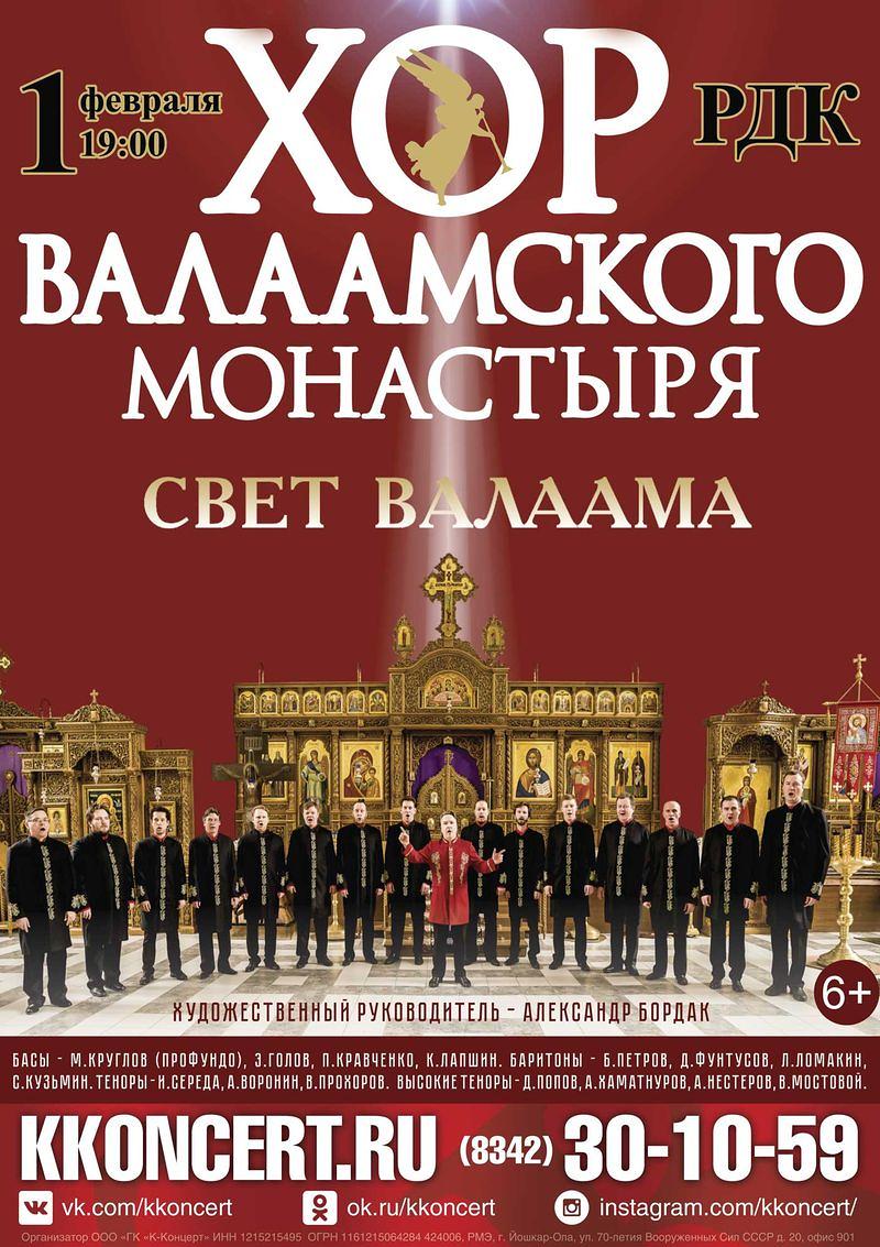 Хор Валаамского монастыря (6+)