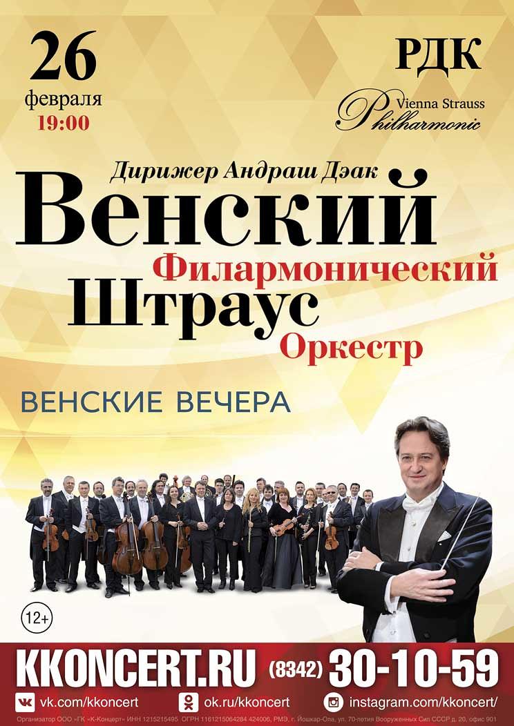 Венский Филармонический Штраус Оркестр (12+)