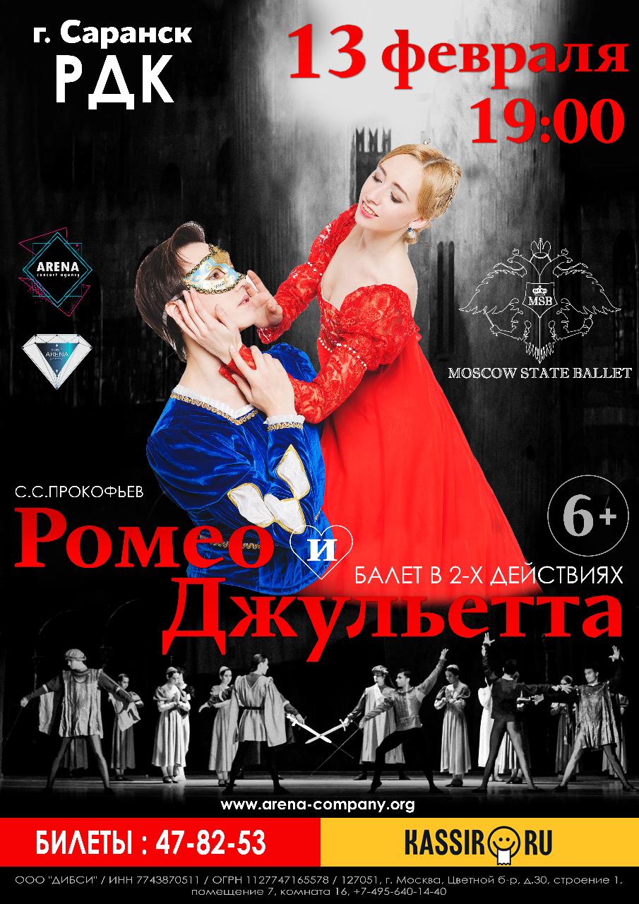 """Балет """"Ромео и Джульетта"""" (6+)"""