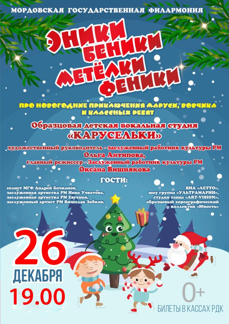 """""""Карусельки"""" (0+) Внимание! Перенос концерта с 24 декабря на 26 декабря!"""