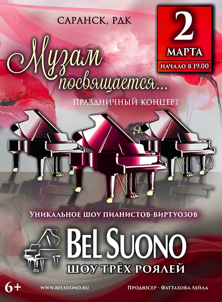 Шоу  трех роялей «BEL SUONO» (6+)