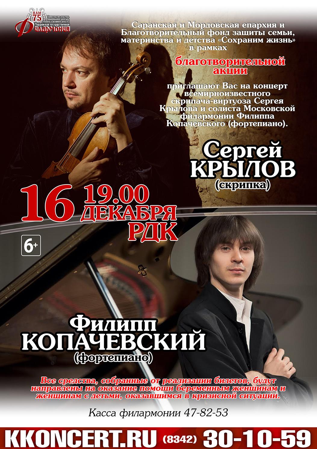 Благотворительный концерт Сергея Крылова (скрипка) и Филиппа Копачевского (фортепиано) (6+)