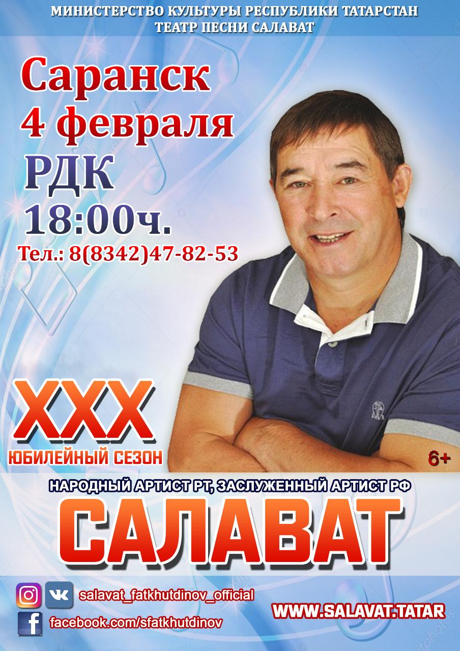 Салават (6+)