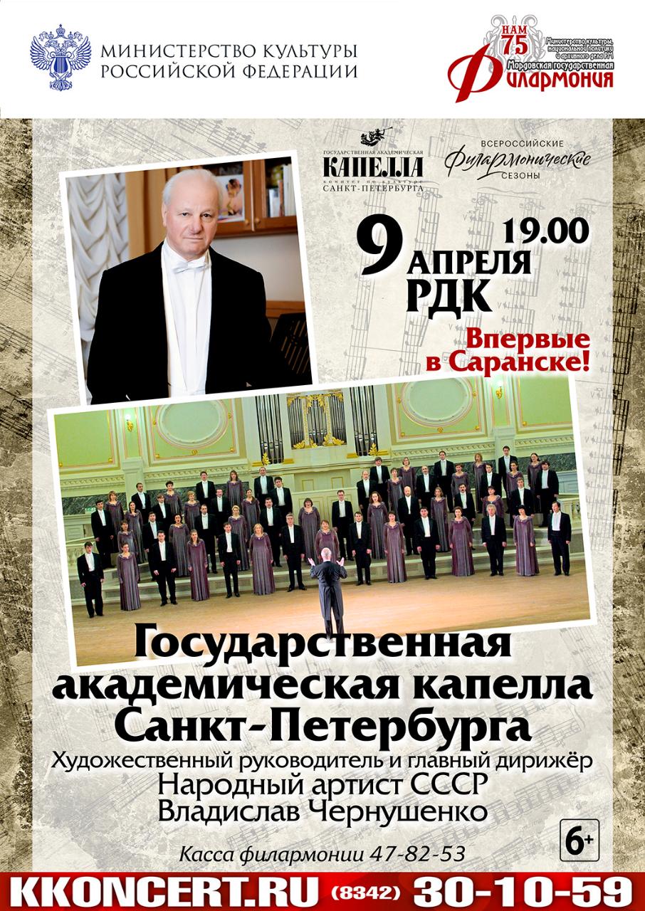 Государственная академическая капелла Санкт-Петербурга (6+)