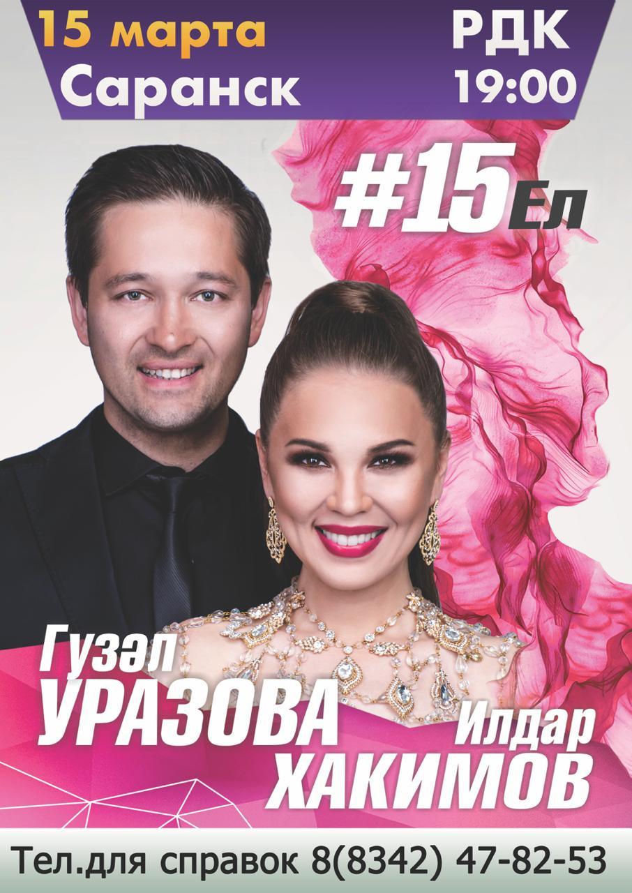 Гузель Уразова и Ильдар Хакимов (6+)