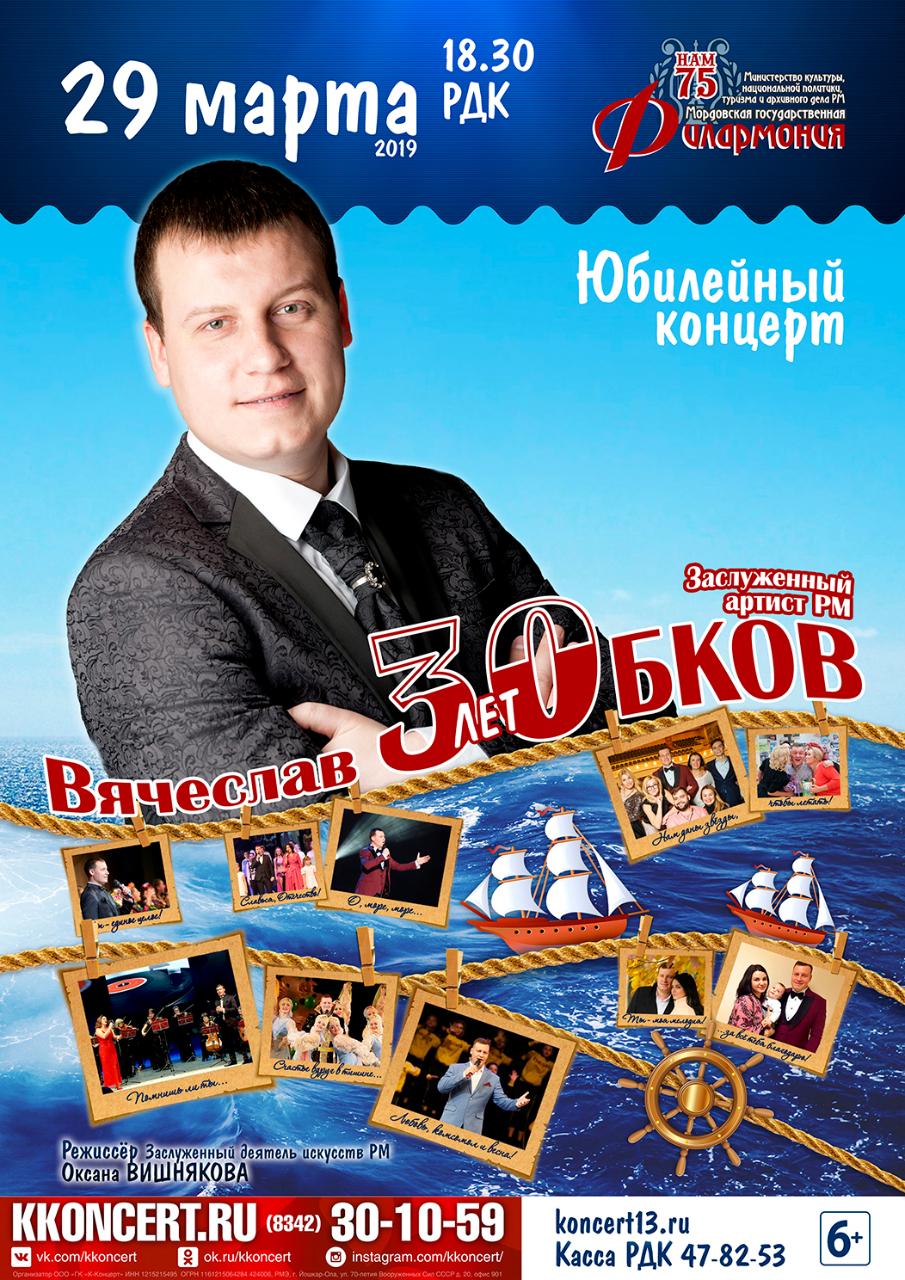 Вячеслав Зобков (6+)