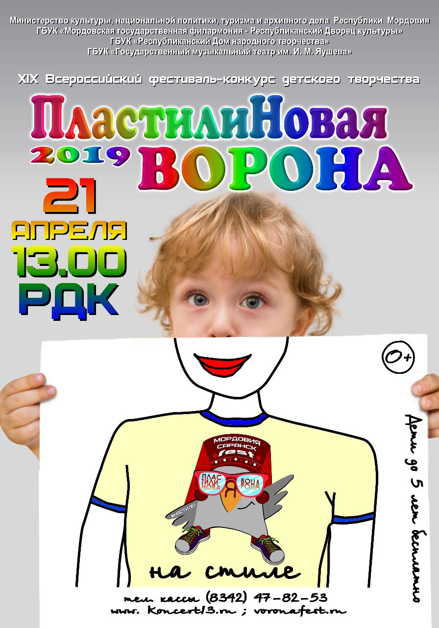 XIX Всероссийский фестиваль-конкурс детского творчества «ПластилиНовая ворона» (0+)