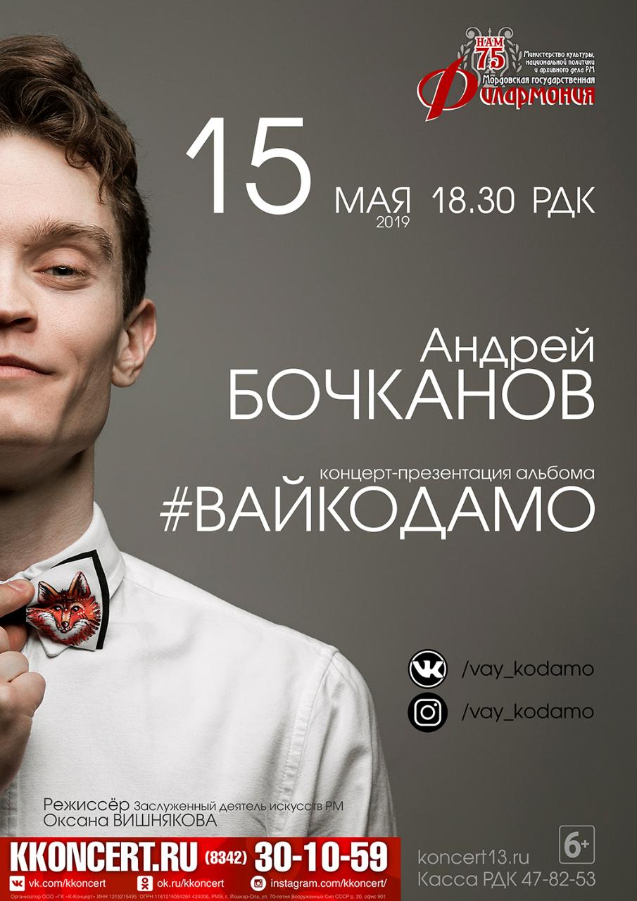 Андрей Бочканов (6+)